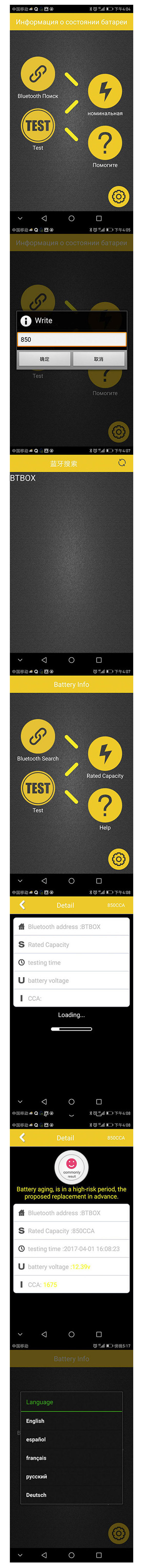 BT-BOX Battery Tester Functions